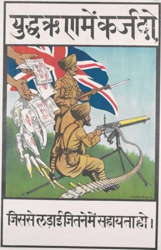 Recruitment poster   Imperial War Museum